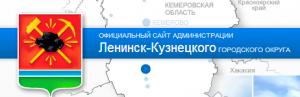 Администрация Ленинск-Кузнецкого городского округа