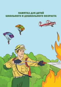 Памятка для детей школьного и дошкольного возраста о правилах пожарной безопасности в лесах Российской Федерации