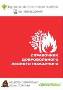 Справочник добровольного лесного пожарного
