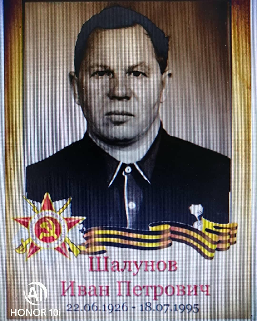 Красноармеец Шалунов Иван Петрович