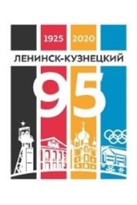 95 лет г. Ленинск-Кузнецкий