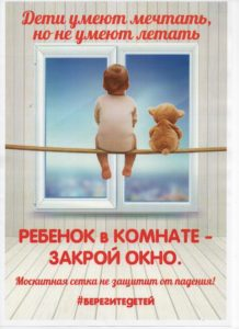 Ссылка на страницу с памяткой о безопасности ребенка.
