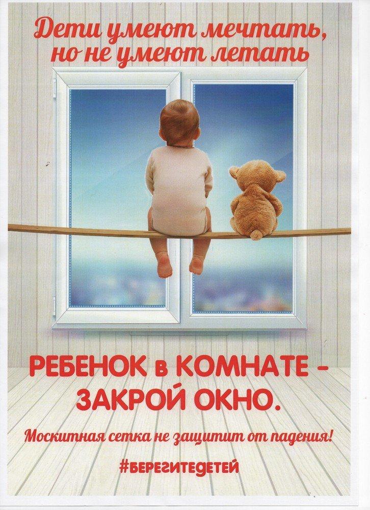 Ребенок в комнате - закрой окно