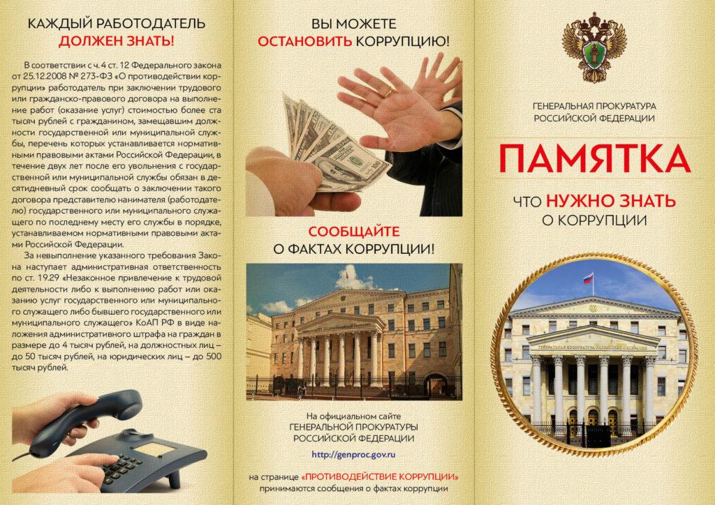 Что нужно знать о коррупции - изображение 1