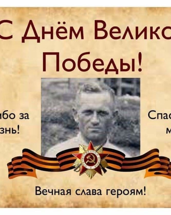 Ефрейтор Жигач Пётр Алексеевич