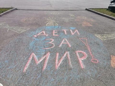 Рисунки на асфальте - Дети за мир!