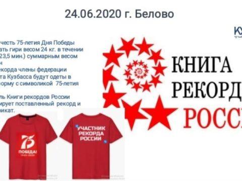 24.06.2020 областной гиревой флешмоб