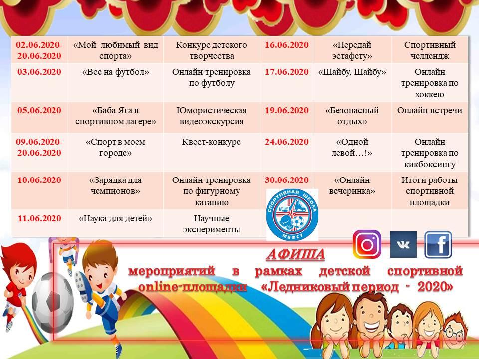 Афиша мероприятий в рамках детской спортивной площадки online