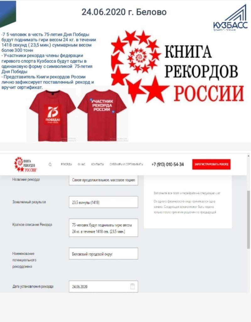 24.06.2020 областной гиревой флешмоб, книга рекордов России