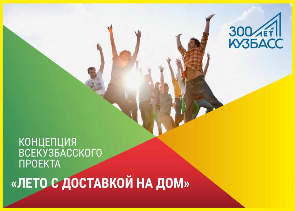 Концепция всекузбасского проекта Лето с доставкой на дом