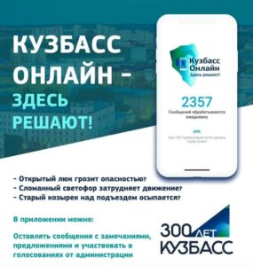 Переход на сайт Кузбасс-онлайн