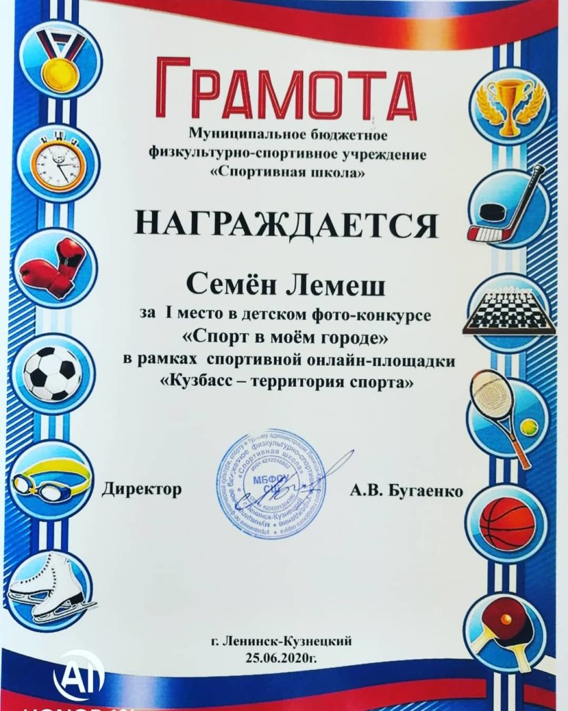 Семен Лемеш -1 место