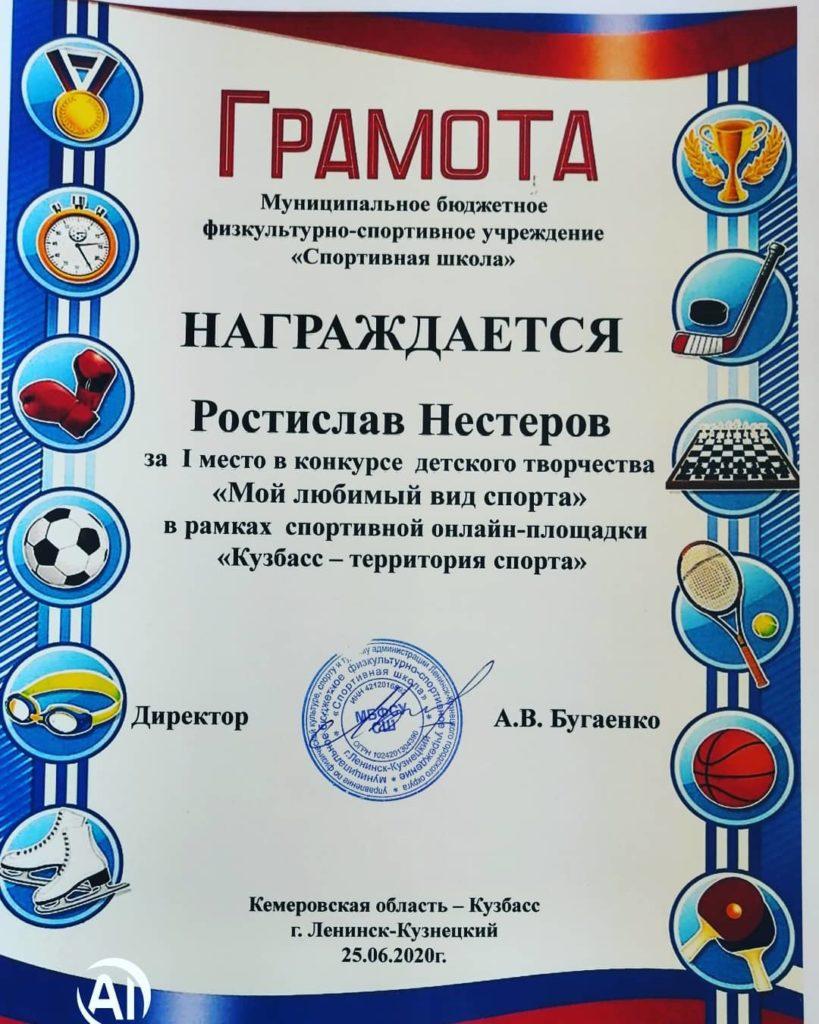 Ростислав Нестеров