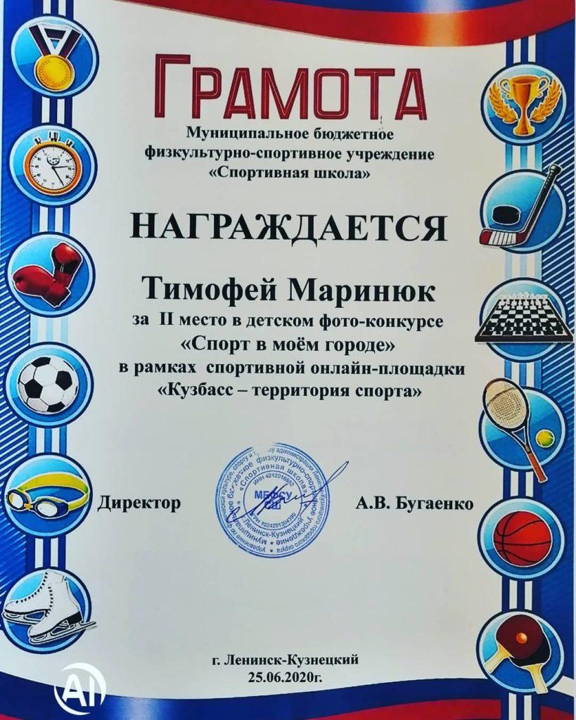Тимофей Маринюк
