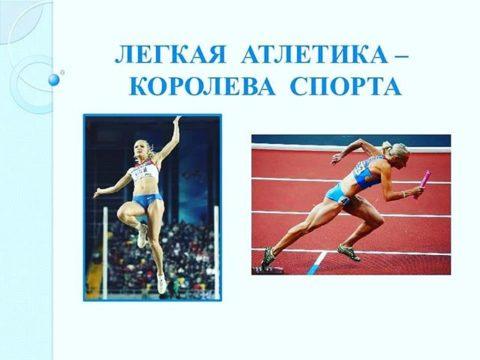 Легкая атлетика - королева спорта.