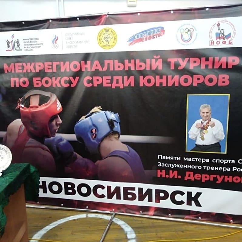 Межрегиональный турнир по боксу