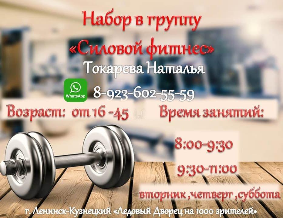 Набор в группу Силовой фитнес
