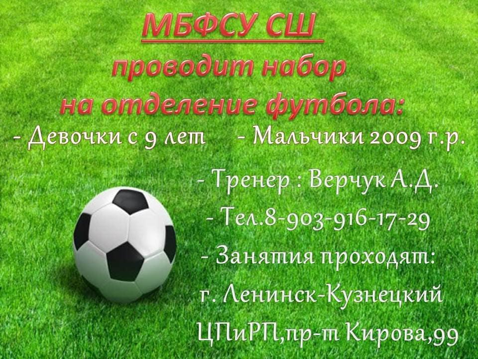 Набор на отделение футбола