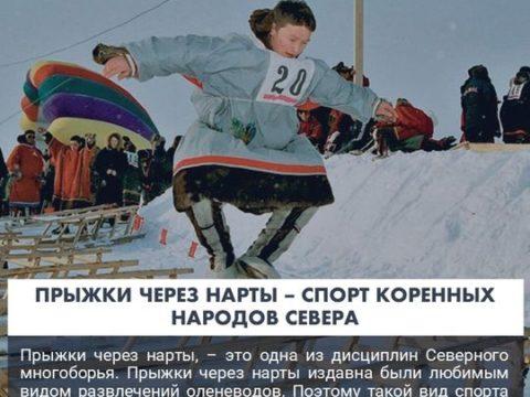Россия - наш общий дом. Прыжки через нарты