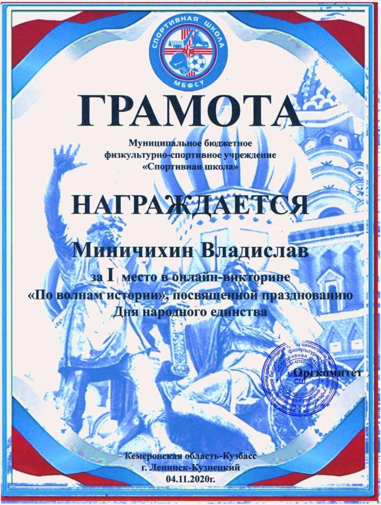 Грамота за 1 место Миничихин Владислав