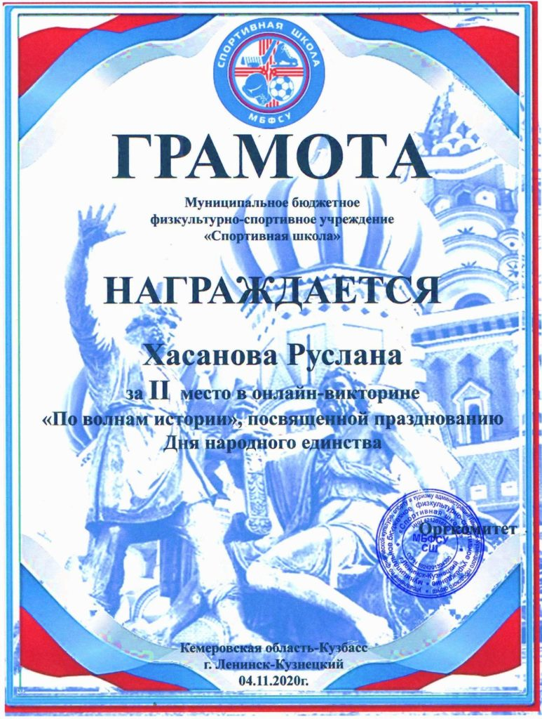 Грамота за 2 место Хасанова Руслана
