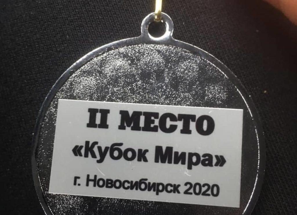 Медаль за 2 место на Кубке Мира г. Новосибирск