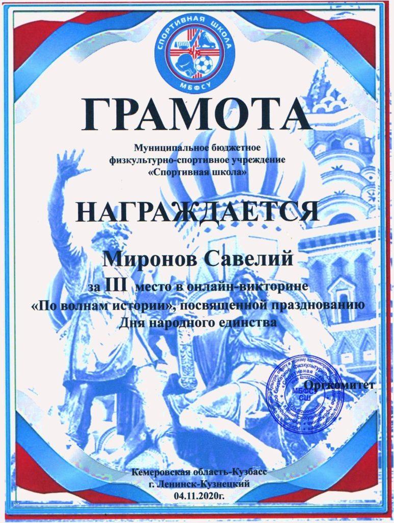 Грамота за 3 место Миронов Савелий