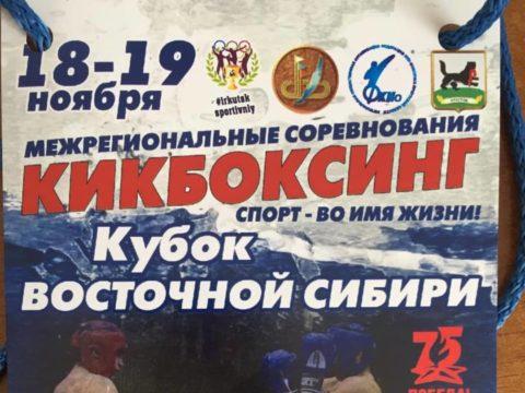 Кубок Восточной Сибири