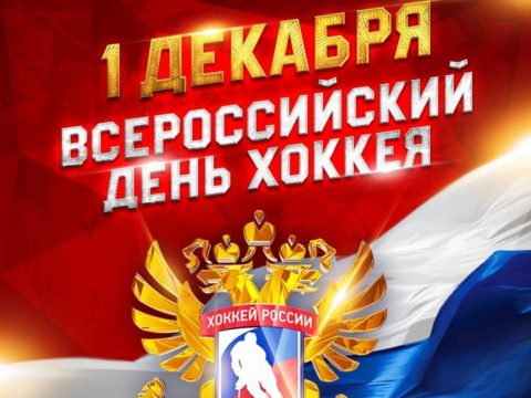 1 декабря - Всероссийский день хоккея