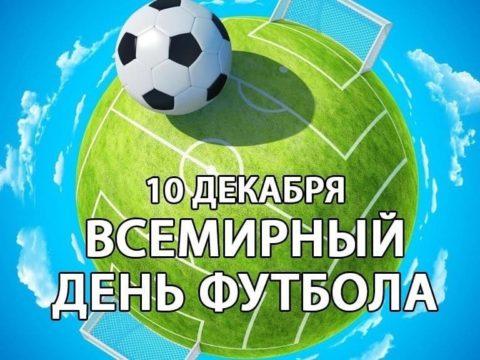 10 декабря - Всемирный день футбола.