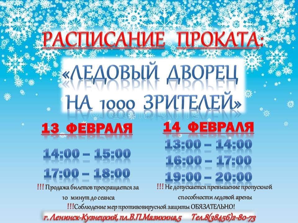 Расписание проката на 13, 14 февраля 2021 г. Ледовый дворец г. Ленинск-Кузнецкий
