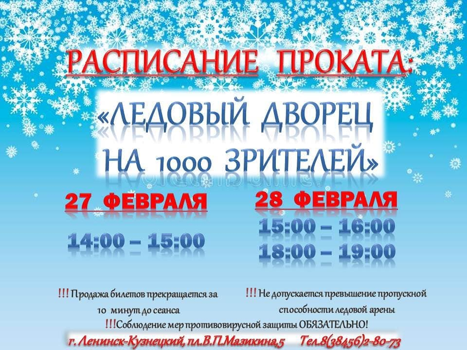 Расписание проката Ледовый дворец г. Ленинск-Кузнецкий