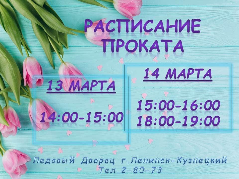 Расписание проката Ледового Дворца г. Ленинск-Кузнецкий на 13,14 марта 2021 г.