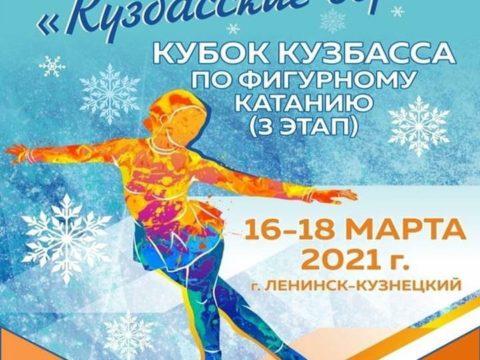 """Областные соревнования по фигурному катанию """"Кузбасские зори"""""""
