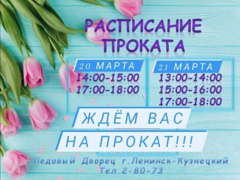 Расписание проката Ледового Дворца г. Ленинск-Кузнецкий на 20,21 марта 2021 г.