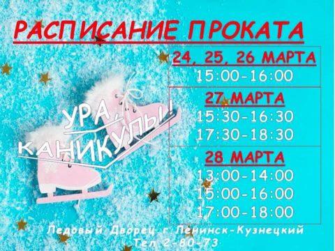 Расписание проката Ледового Дворца г. Ленинск-Кузнецкий с 23 по 28 марта 2021 г.