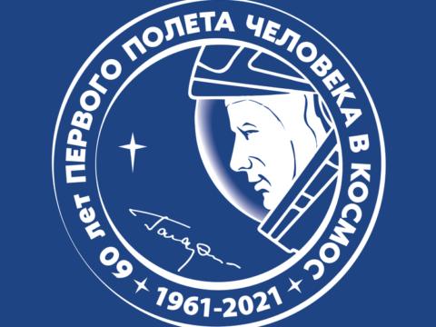 60 лет космонавтике