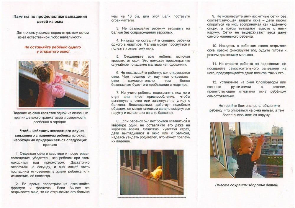 Памятка по профилактике выпадения детей из окна