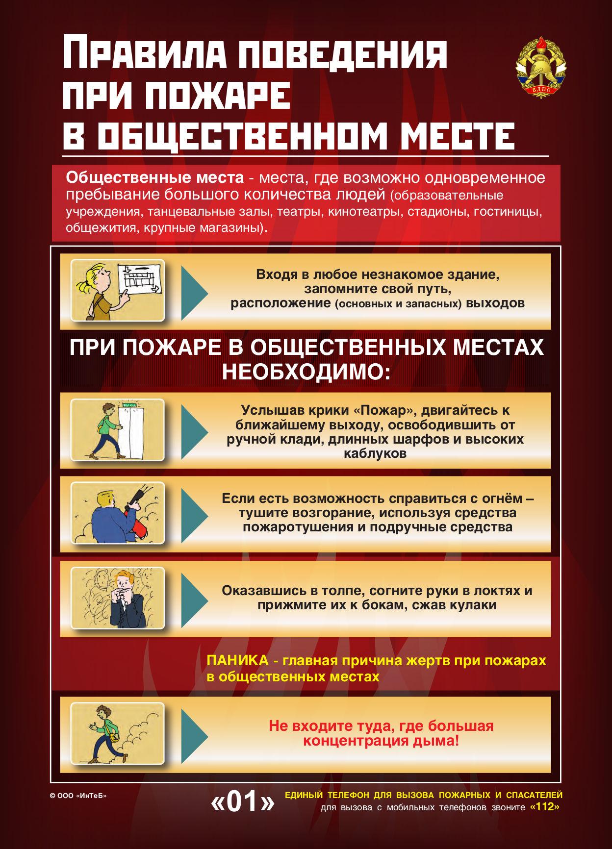 Правила поведения  при пожаре  в общественном месте